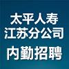 太平人寿保险有限公司江苏分公司