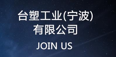 台塑工业(宁波)有限公司