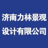 济南力林景观设计有限公司