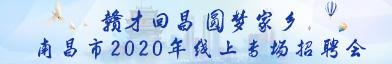 南昌市人力資源和社會保障局招聘信息