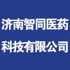 济南智同医药科技有限公司