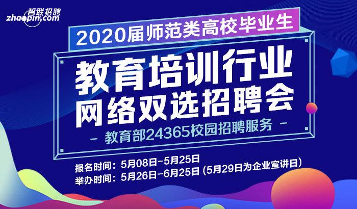 http://img00.zhaopin.cn/img_button/202005/12/ll_133009716102.jpg