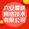 六安朦胧网络技术有限公司