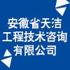 安徽省天洁工程技术咨询有限公司