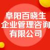 阜阳百晓生企业管理咨询有限公司