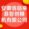 安徽省临泉县智创精机有限公司