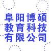 阜阳博硕教育科技有限公司