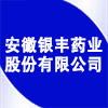 安徽银丰药业股份有限公司
