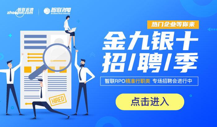 //img00.zhaopin.cn/img_button/202008/05/105247_095217475571.jpg