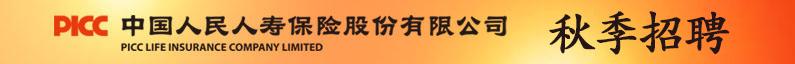 中国人民人寿保险股份有限公司招聘信息