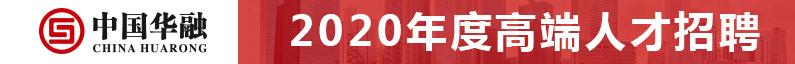 中国华融资产管理股份有限公司招聘信息