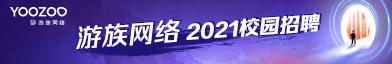 上海游族信息技术有限公司招聘信息