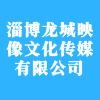 淄博龙城映像文化传媒有限公司