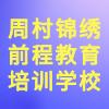 淄博周村锦绣前程教育培训学校有限公司