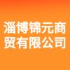 淄博锦元商贸有限公司