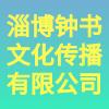 淄博钟书文化传播有限公司