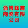 淄博峰霞陶瓷有限公司