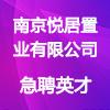 南京悦居置业有限公司