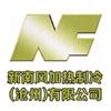新南风加热制冷(沧州)有限公司