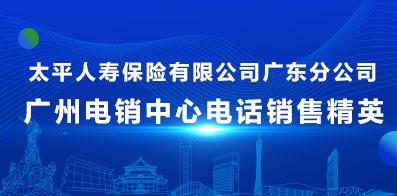 太平人寿保险有限公司广东分公司
