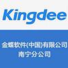 金蝶软件(中国)有限公司南宁分公司