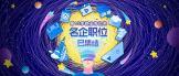 http://xiaoyuan.inspireyourattire.com/zhuanti/first2020/index.html#/?tdsourcetag=s_pcqq_aiomsg