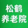 广州市松鹤养老院有限公司