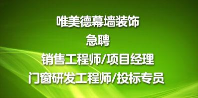 天津唯美德幕墙装饰有限公司