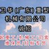 卫华(广东)重型机械有限公司