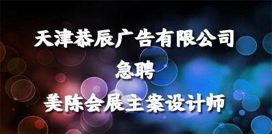 天津恭辰广告有限公司