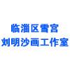 临淄区雪宫刘明沙画工作室