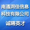 南通润佳信息科技有限公司