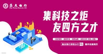 集友银行有限公司深圳分行招聘信息