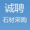 广州潮恒石业有限公司