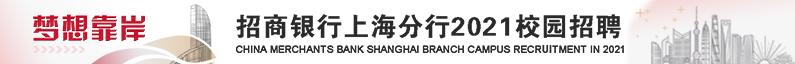 招商银行上海分行招聘信息