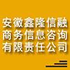 安徽鑫隆信融商务信息咨询有限责任公司