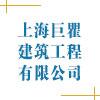 上海巨瞿建筑工程有限公司