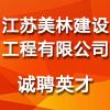 江苏美林建设工程有限公司