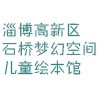淄博高新区石桥梦幻空间儿童绘本馆