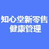 湖南知心堂新零售健康管理有限公司