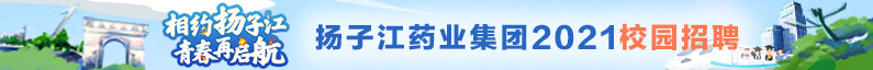 扬子江药业集团招聘信息