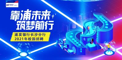 上海浦东发展银行股份有限公司长沙分行