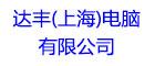 达丰(上海)电脑有限公司招聘信息