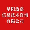 阜阳迈嘉信息技术咨询有限公司