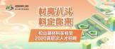 http://www.sslab.org.cn/jobsshow.php?id=393