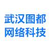 武汉图都网络科技有限公司