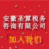 安徽圣算税务咨询有限公司