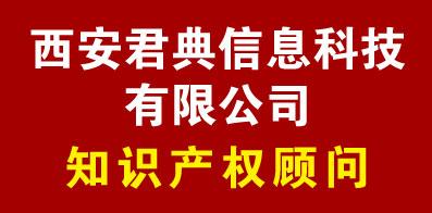 西安君典信息科技有限公司