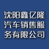 沈阳鑫亿隆汽车销售服务有限公司