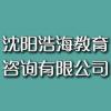沈阳浩海教育咨询有限公司